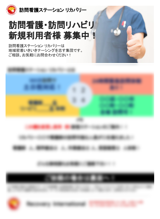 営業FAX/チラシ テンプレート