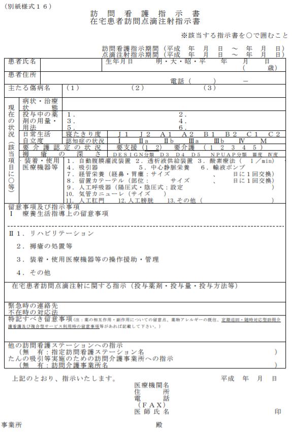 訪問看護指示書