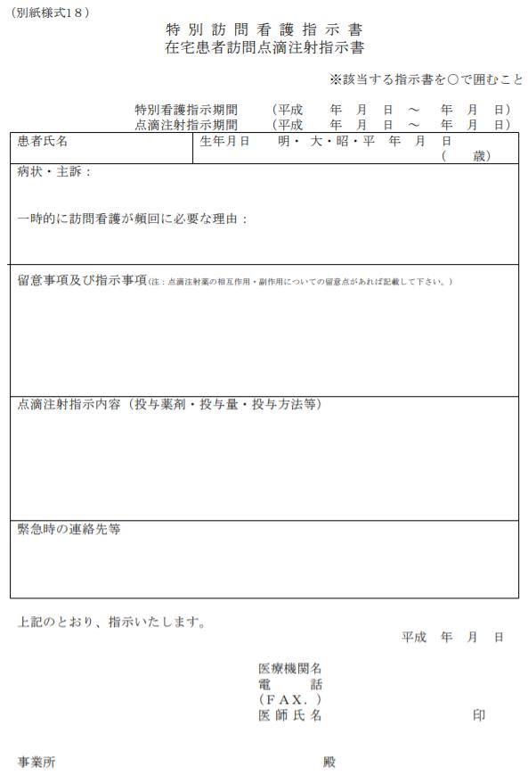 特別訪問看護指示書