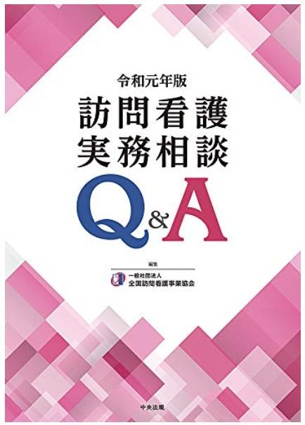 訪問看護 実務相談 Q&A