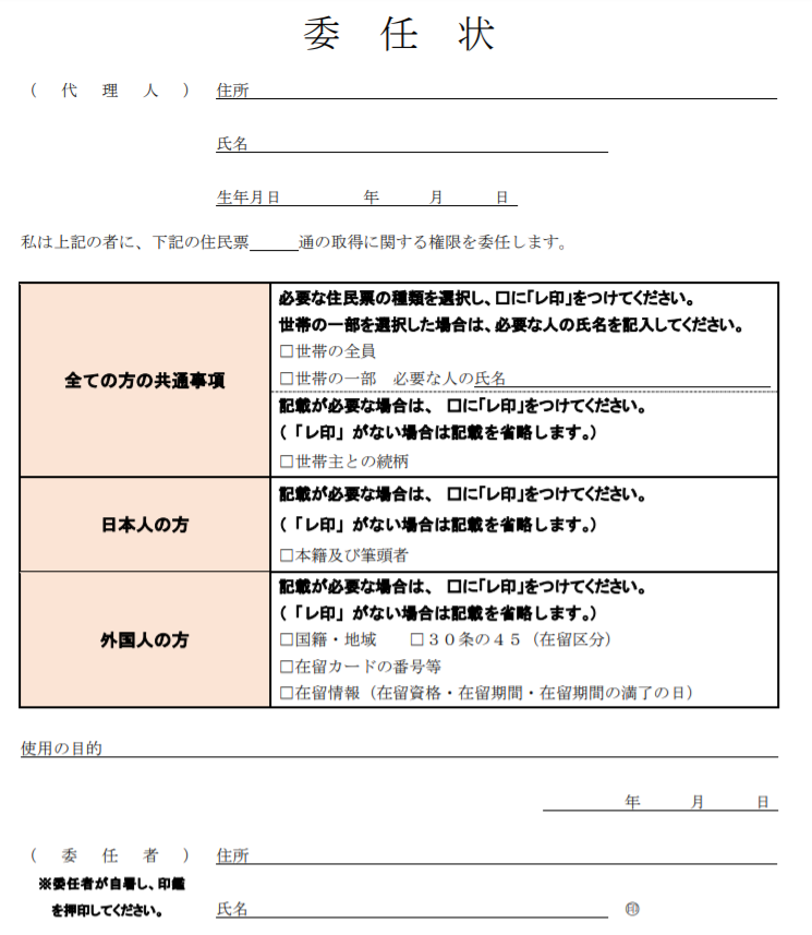 東京都文京区 委任状フォーム