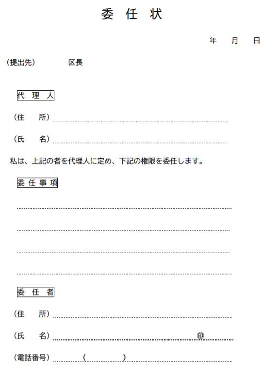 大阪府大阪市 委任状フォーム