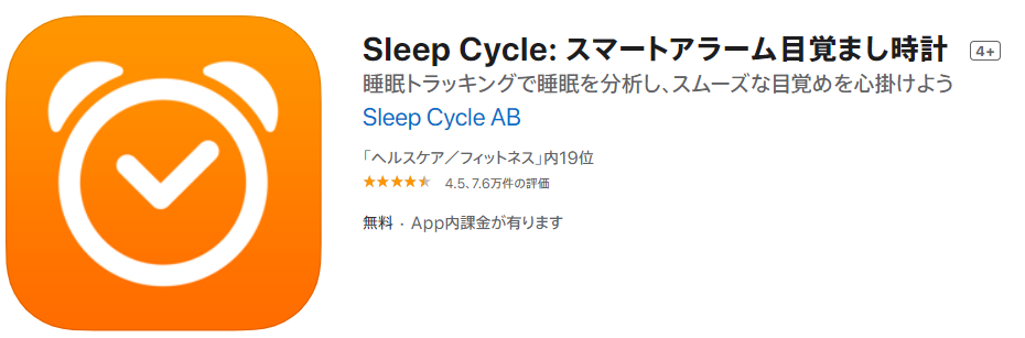 睡眠サポートアプリ