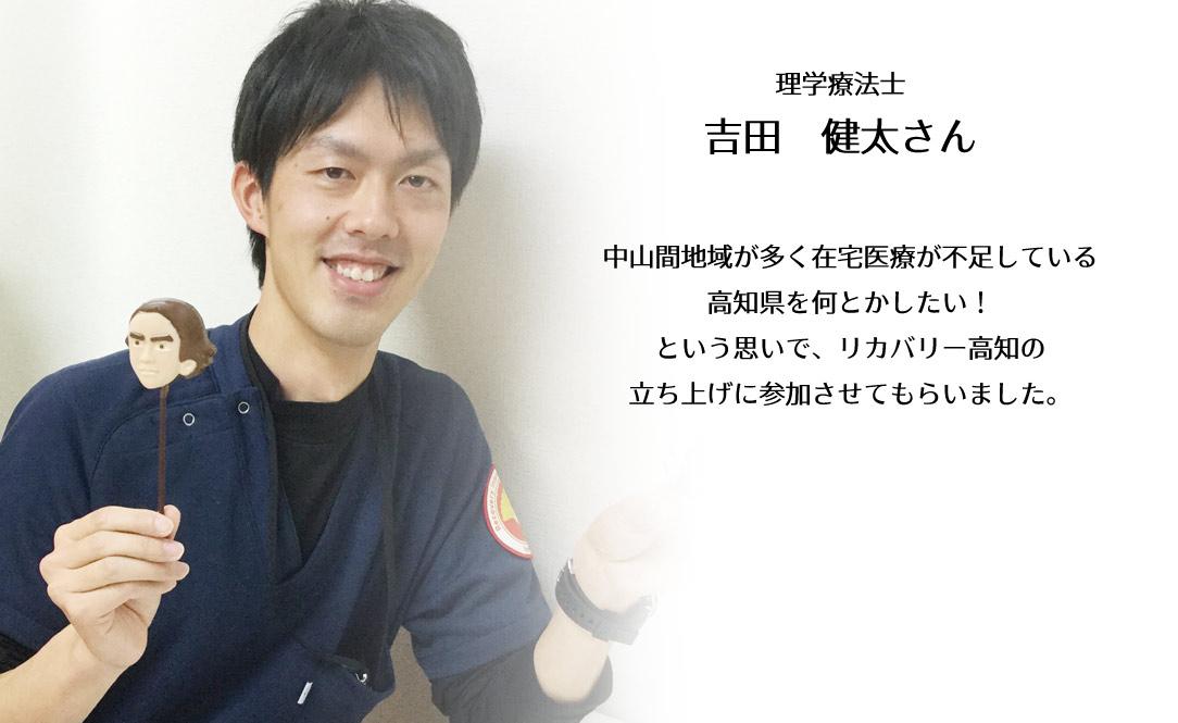 理学療法士 吉田さん