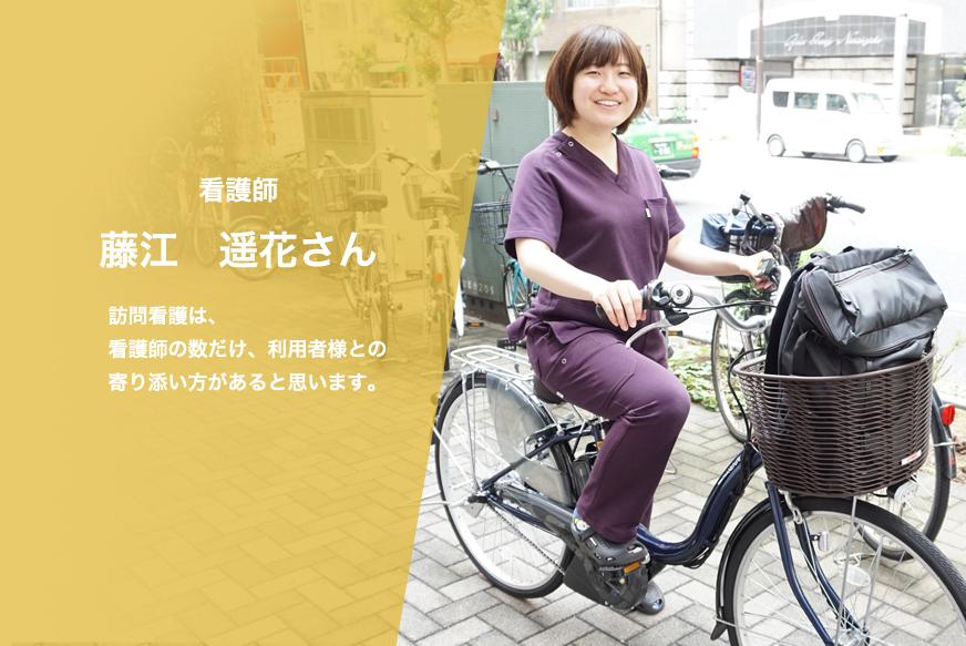 訪問看護師 藤江さん